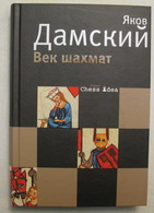Chess. 2009. Damsky Yakov. A Century Of Chess. Russian Book. - Slav Languages