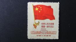 China - 1950 - Mi:CN 78II, Sn:CN 61, Yt:CN 870*MNH - Look Scan - 1949 - ... Volksrepublik