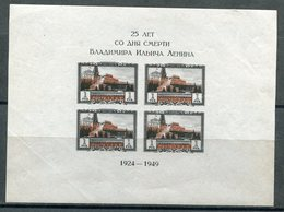 RUSSIA YR 1949,SC 1327A SS,MI BL 11B,NON-PERF,MNH **,LENIN DEATH,MAUSOLEUM,,VARIETY - 1923-1991 USSR