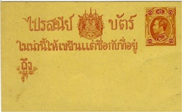 1883-  C P E P  1  Lot   Not Used  - Nice Quality - Siam