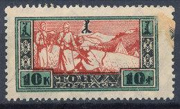 Stamp Tuva 1927 Mint Lot4 - Tuva