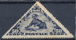 Stamp Tuva 1934 50k Mint Lot12 - Tuva