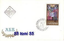 Bulgaria / Bulgarie   1969 Troian Monastery - FRESCO Sts. CYRIL And METHODIUS 1v.-FDC - FDC