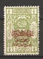 SAUDI ARABIA, HEJAZ 1925 1/4 STAMP HAND STAMPED WITH GOVERNMENT    MH - Saudi Arabia