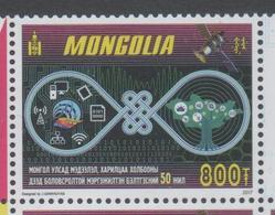 MONGOLIA, 2017, ICT, COMPUTER TECHNOLOGY, 1v - Computers