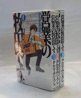 Eigyou No Makita Desu Vol. 1~3 ( Kawasumi Hiroshi ) - Books, Magazines, Comics