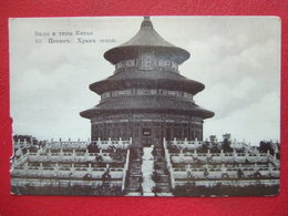 """CHINE - PEKIN - """" TEMPLE DU CIEL """" - Voir Les Scans -- - Chine"""