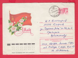 231599 / 1979  - 4 Kop. - 1 MAY - Centenary Of Labour Day FLOWERS , Stationery Russia - 1970-79