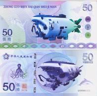 2017 CHINA Deep Sea Diving 50 Yuan Test Commemorative Banknote - China