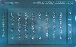 11943 - SCHEDA TELEFONICA - ISRAELE - USATA - Israel