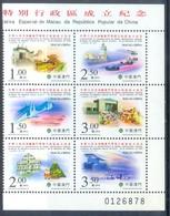 E95- Macau 1999 Commemoration Of The Establishment Of The Macao Special Administrative Region. - 1999-... Chinese Admnistrative Region