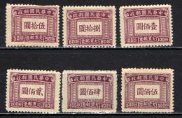 CINA - 1947 - SEGNATASSE - POSTAGE DUE STAMPS - SENZA GOMMA - China