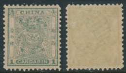 China Empire N° 4 - Sans Gomme - Filigrane Coquille - Le Yin Et Le Yang - Chine