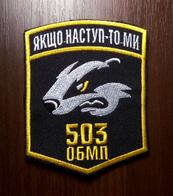 Marines Patch 503rd Separate Naval Infantry Battalion UKRAINE Aufnäher Parche Ecusson - Stoffabzeichen