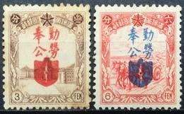 China Manchukuo 1942-1943 MNH-MLH Enforcement Of Labor Service Law Overprint With Gum - 1932-45 Manchuria (Manchukuo)