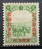 China Manchukuo 1942 MNH-MLH Fall Of Singapore Overprint With Gum - 1932-45 Manchuria (Manchukuo)