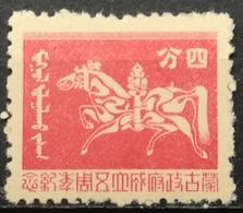 China Manchukuo 1943 MNH 5Tth Anniversary Of The Manchukuo Government With Gum - 1932-45 Manchuria (Manchukuo)