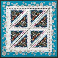 Russie 1993 N° Y&T :  Feuillet Du 6037 (légère Adhérence Au Dos) ** - Blocks & Sheetlets & Panes