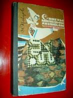 Livre De Cuisine En RUSSE . I. Kravcov   Odessa 1973 - Slav Languages