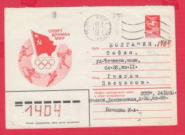 231867 /  25.10.1983 - 5 Kop. - SPORT Rhythmic Gymnastics Weightlifting Athletics Rugby Football , Stationery Russia - 1980-91