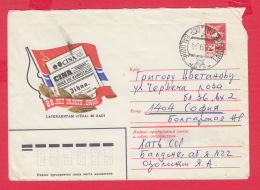 231872 / 06.01.1984 - 5 Kop. - NEWSPAPER CINA  Latvia Lettonie Lettland  , Stationery Russia - 1923-1991 URSS