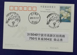 CN 05 Jinzhou Shenzhou-6 Manned Space Flight Carrier Rocket Re-entry Module Parachute Illustrated PMK Used On Card - Space