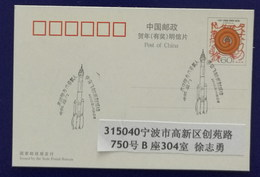 CN 05 Xiamen Post Shenzhou-6 Manned Space Fligh Large Earth Orbit Strap-on Carrier Rocket Illustrated PMK Used On Card - Space