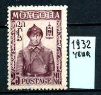 MONGOLIA - Year 1932 - Timbrati - Stamped - Affranchiè -gestempelt. - Mongolia