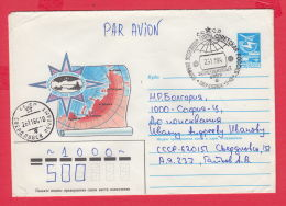 """231741 / 24.09.1984 - 5 Kop. - Polar Expedition Of The Newspaper """"Soviet Russia"""" - Polarex , Stationery Russia - 1980-91"""