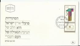 Israel. FDC. 50 Aniversario Confederación General Obrera. - Profesiones