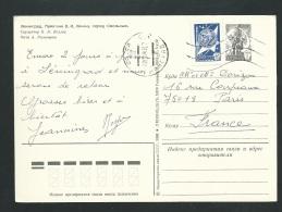 Entier Russe Illustré Avec Affranchissement Complementaire Pour La France En 1983  -  Kub2501 - 1980-91
