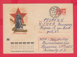 231616 / 14.01.1976 - 4 Kop. - May 9 - Victory Day - Great Patriotic War 1941 - 1945 , LENIN ,  Stationery Russia - 1970-79