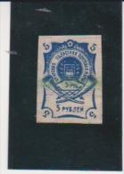 Far Eastern Republic, Scott #44 Used Blagoveshchensk Issue, 1921 - Siberia And Far East