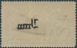 PERSIA IRAN PERSE PERSIEN 1935 Reza Shah Pahlavi -Overprin In Black On 8ch- Mnh -(Offset Overprin ) - Iran