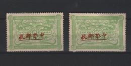 CHINA 1900 IMPERIALPOST 2 ZEGELS MET RODE OPDRUK - Nuovi