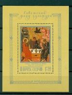 URSS 1988 - Y & T Feuillet N. 202 - Fondation Soviétique Pour La Culture - 1923-1991 USSR