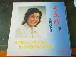 33 T CHINESE FOLK SONG YU SHUZHENG SOLOS - Country & Folk