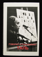 Chess. 2017. Says And Shows Tal. The Originator Of The Kirillov V. - Slav Languages