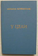 Chess. 1997. Botvinnik M. Тhere: Memories Of The Party. - Slav Languages