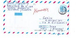 MK587 - BIELORUSSIA , Lettera Postale Per L' Italia Del 20/3/2007 - Bielorussia