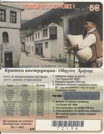 GREECE - Bulgaria/Govori, Amimex Prepaid Card 5 Euro, Tirage 5000, 04/05, Mint - Greece