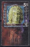 ISRAEL 2000 Nº 1487 USADO CON TAB - Israel