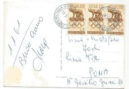 X2113 Commemorativo Giochi XVII Olimpiade 5 Lire X 3 - Strada Di Carezza Verso Il Latemar / Viaggiata 1961 - 6. 1946-.. Repubblica