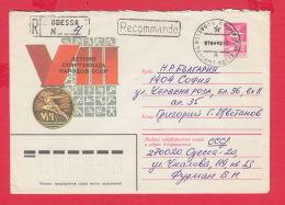 232086 / 11.03.1983 - 5 Kop. - VIII Spartakiad SPORT Archery Handball Wrestling Sailing Weightlifting, Stationery Russia - 1980-91