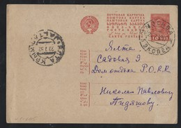 255d.Postcard. The Post Of 1932 Passed In Moscow Yalta (Crimea). Bilingual Stamp. - Storia Postale