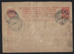 257d.Post Card (part For The Answer) I Passed The Mail In 1933 Moscow. Wrong Tariff. Machine Calendar Stamp - 1923-1991 USSR