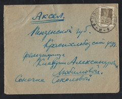 264d.Intercity Simple Closed Letter. The Post Of 1926 Passed. Moscow Axel (Penza Province) - 1923-1991 USSR