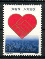 CHINE 1991 N° 3079 ** Neuf MNH  Superbe Cote 1 € Coeur Aide Aux Victimes Inondations - 1949 - ... República Popular
