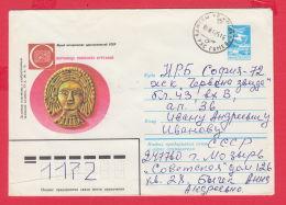 232152 / 01.12.1983 - 5 Kop. - Treasures Of The Scythian Barrows , Stationery Russia - 1980-91