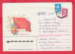 232153 / 19.11.1985 - 5 Kop. - 1 MAY - Centenary Of Labour Day , Stationery Russia - 1980-91